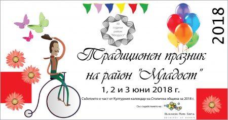 """ТРАДИЦИОНЕН ПРАЗНИК НА РАЙОН """"МЛАДОСТ"""" – 2018"""
